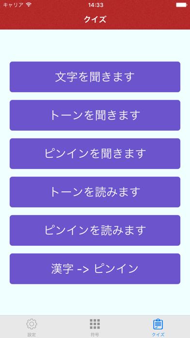 中国語ピンイン - 発音と書かれた言語学習のおすすめ画像3