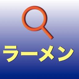 ラーメン店・検索