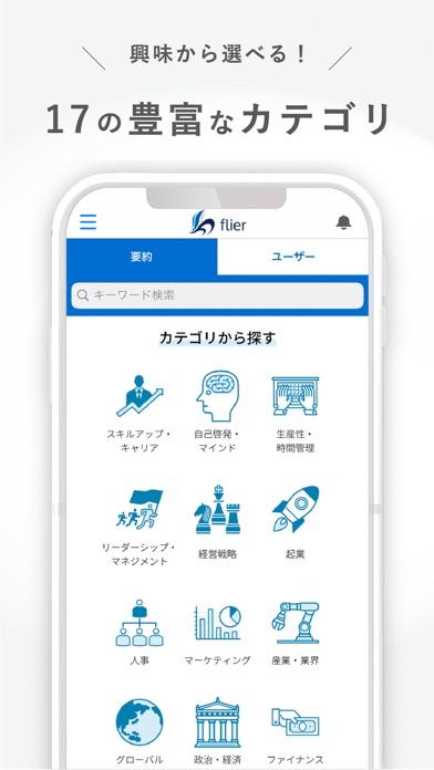 フライヤー / ビジネス書の要約アプリスクリーンショット