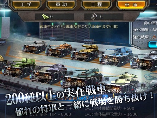 戦車帝国  海陸争覇のおすすめ画像3