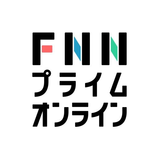 FNNプライムオンライン - 日本各地の地域ニュース