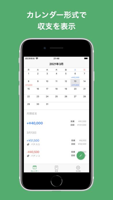 Simple収支表 - 収支を簡単に管理紹介画像1