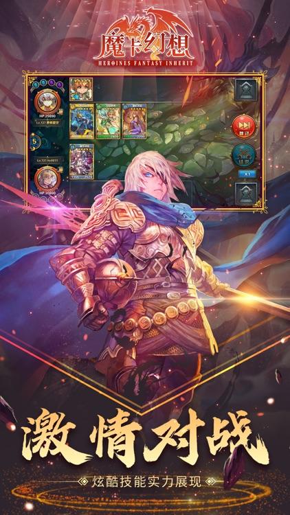 魔卡幻想 screenshot-4