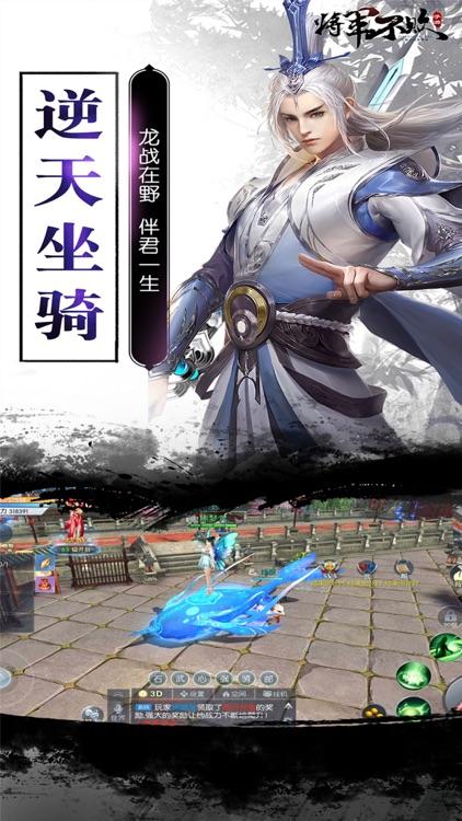 将军不败-3D武侠热恋社交手游