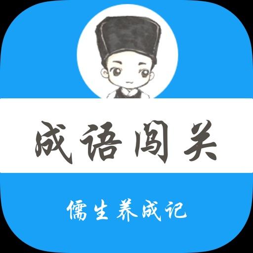成语闯关 - 儒生养成记 icon