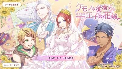 ケモノの従者と王子の花嫁のおすすめ画像1