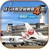 ぼくは航空管制官4 羽田2 - iPadアプリ