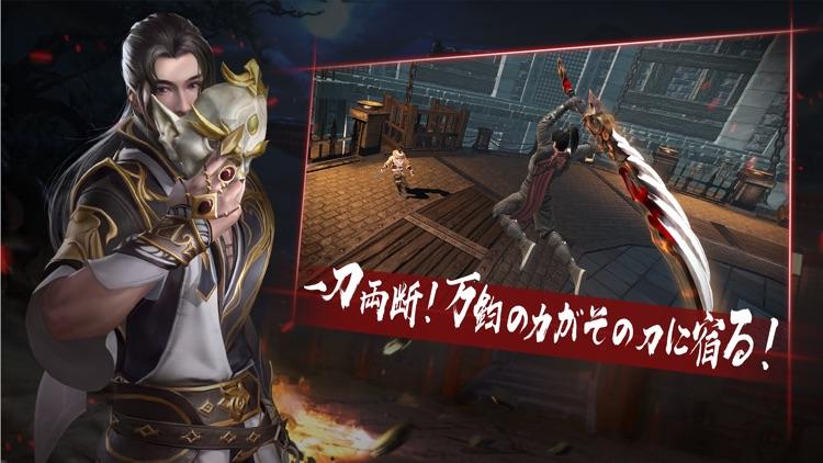 流星アサシン・武侠デスティニー screenshot-4