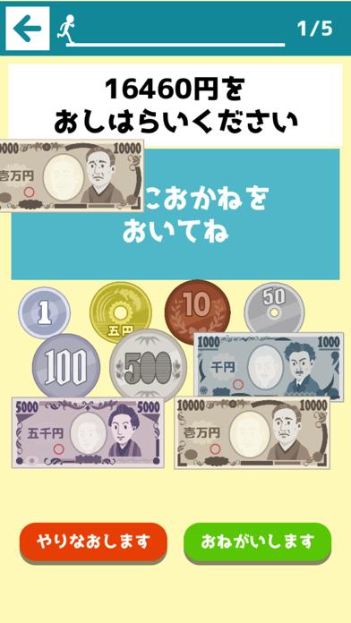 お金の学習「いくらかな?」のおすすめ画像5