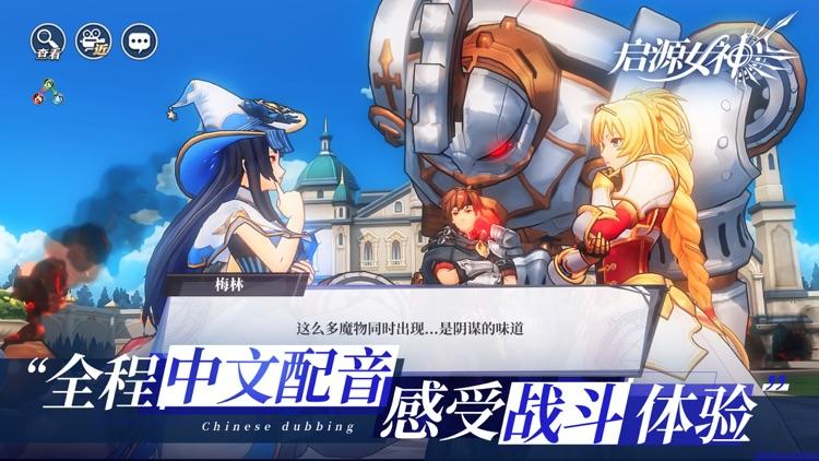 启源女神 screenshot-5