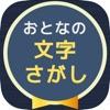 大人の文字探し - iPhoneアプリ