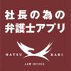 社長の為の弁護士アプリ