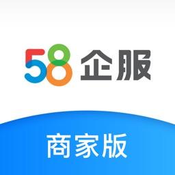 58企服商家版