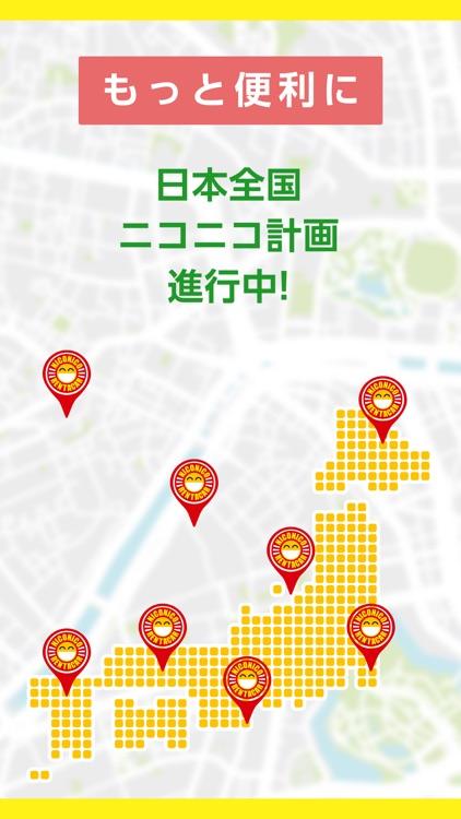 ニコパス/格安レンタカーアプリ screenshot-4
