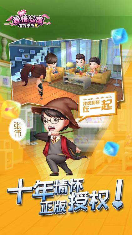 爱情公寓II screenshot-4
