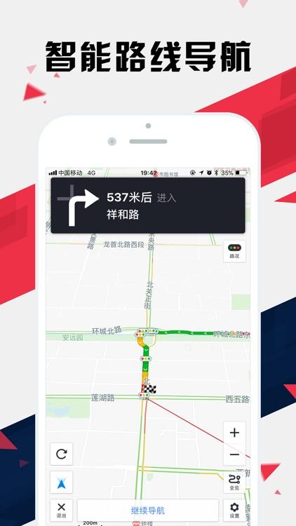 西安地铁通 - 西安地铁公交出行导航路线查询app screenshot-4