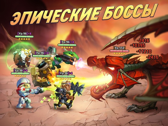 Скачать Battle Arena: РПГ и битвы