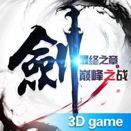 天剑诀外传-回合制3D游戏