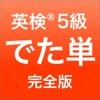 英検®5級 でた単 - iPhoneアプリ