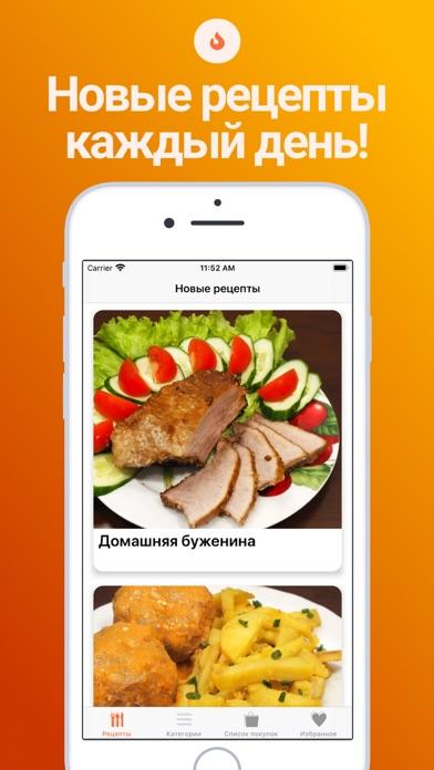 Рецепты на каждый день с фото screenshot 2