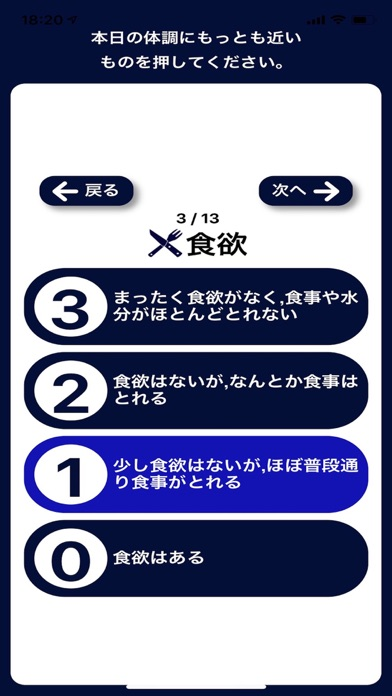 Screenshot for 支えるノート in United States App Store