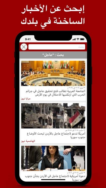 Sahafa - صحافة screenshot-3