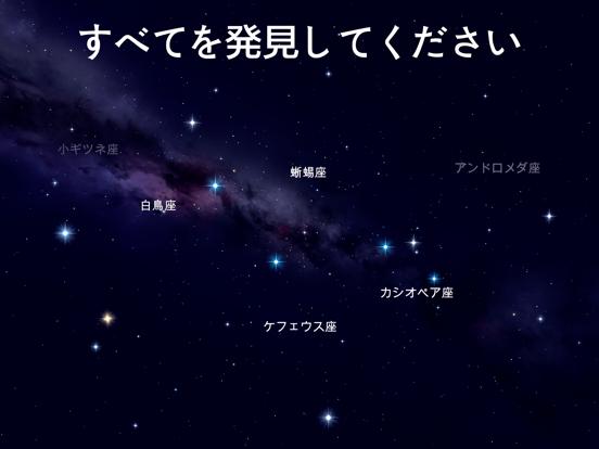Star Walk 2 - 星座アプリ 3Dのおすすめ画像6