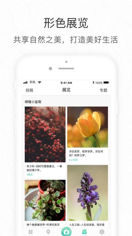 形色 -拍照识花识别植物 screenshot-5