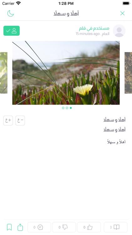 Qalam ~ قلم screenshot-4