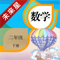 App Icon for 未来星学习机—小学数学二年级下册人教版 App in Japan IOS App Store