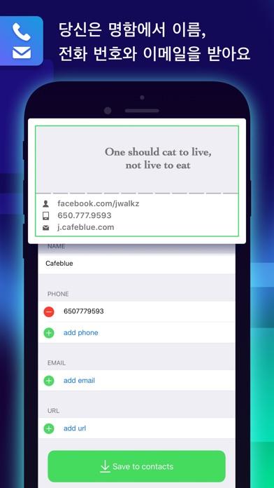 Screenshot for 명함 지갑 in Korea App Store