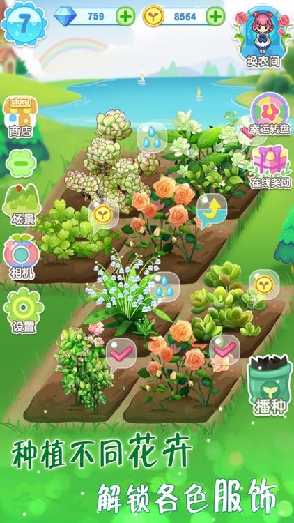 花花姑娘之魔法花园-种植换装合成