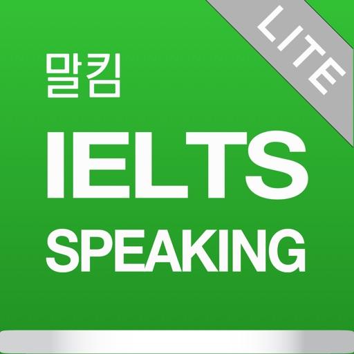 말킴의 IELTS Speaking 뽀개기 Lite