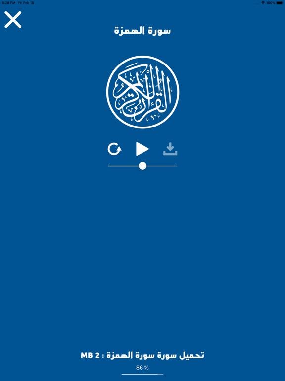 القرآن الكريم مترجم بالصوت screenshot 10