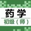 初级药师题库 2019最新