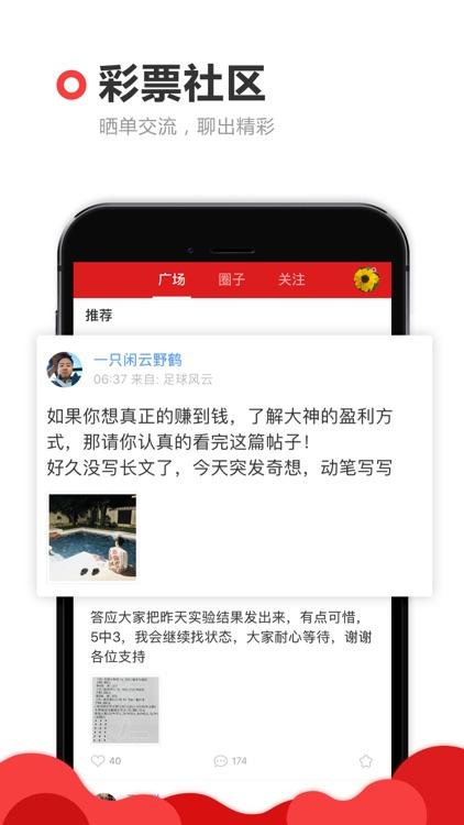 500彩票-体育彩票玩家的主场 screenshot-3