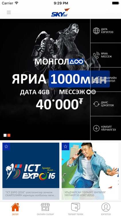 SKYtеl screenshot-3