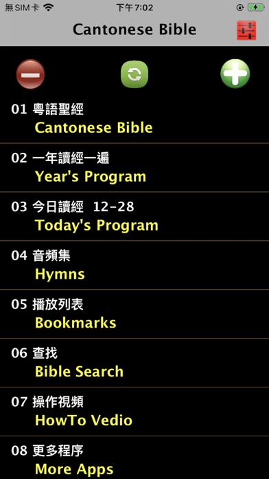 粵語聖經 screenshot one