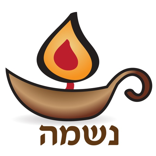 Esh Neshama אש נשמה