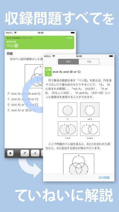 全問解説付 ITパスポート 一問一答問題集のおすすめ画像2