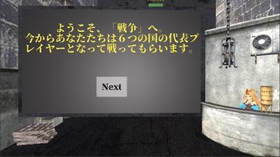 戦争 screenshot 1