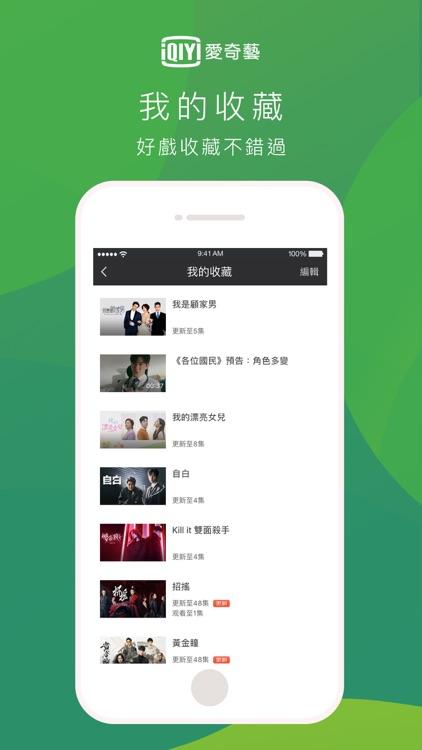 愛奇藝 screenshot-8