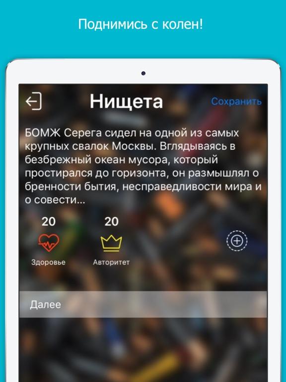 Хочешь повышения? - квест-игра для iPad
