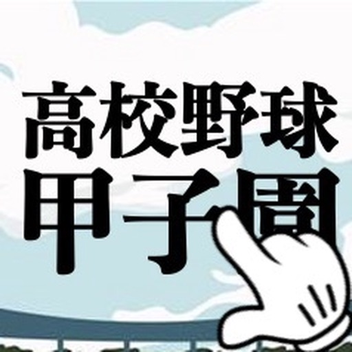 野球ゲーム 夢の甲子園 - ぱわぷろ 系