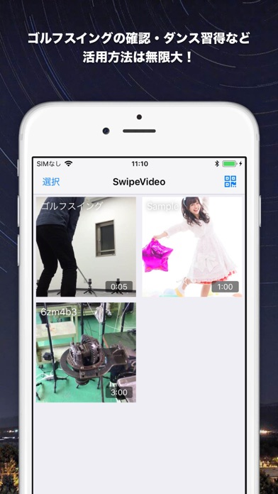 Screenshot for SwipeVideo専用プレイヤー in United States App Store