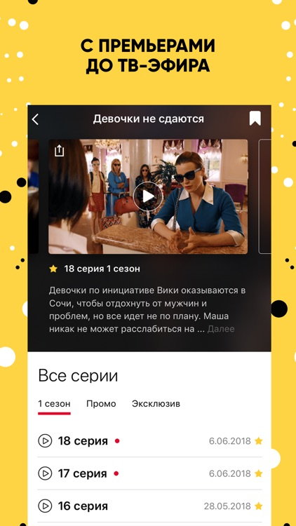 СТС-Телеканал — сериалы онлайн screenshot-2