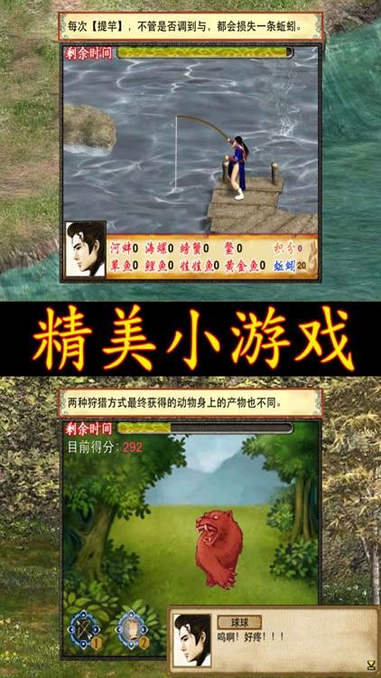 江湖群雄传2-最好玩的武侠单机游戏 screenshot-4