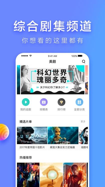 人人视频-高清美剧韩剧海外短视频社区 screenshot-3