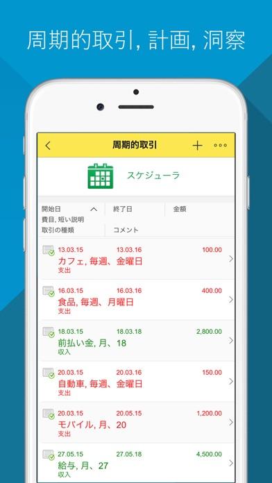 Budget - 予算 ~ パーソナルファ... screenshot1