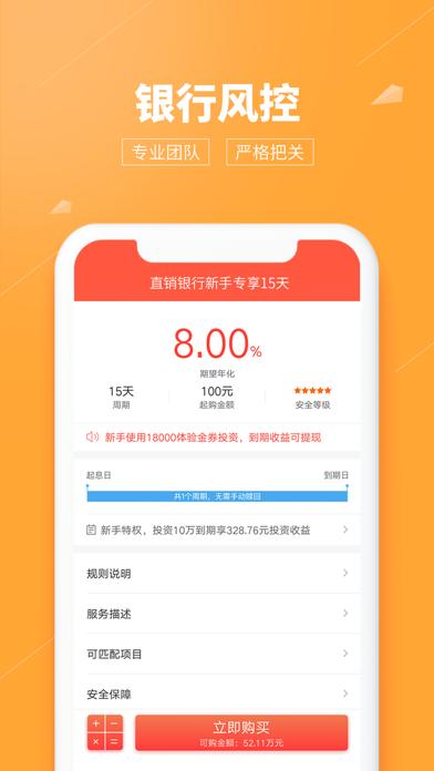 多盈理财-银行投资理财软件 screenshot three